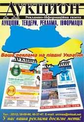 Реклама в Николаеве,  Одессе и Херсоне