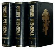 Толковая Библия под ред. А.П. Лопухина
