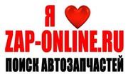Новые и  б/у автозапчасти в  на zap-online.ru