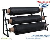 Пленка для пруда и водоема EPDM Firestone,  ПВХ,  Черкассы