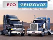 Услуги по автогрузоперевозке для ВАС:Черкассы, Украина и СНГ