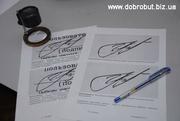 Почерковедческая экспертиза (почерка) в Украине
