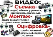 Оцифровка видео в Черкассах. Монтаж домашнего видео-Черкассы.
