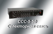 Станция селекторных совещаний «ССС-5-50»