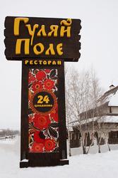 Изготовление рекламных стел,  пилонов Черкассы Киев