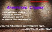Реферат,  чертежи на заказ Днепропетровск