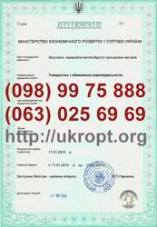 Лицензия на строительство Черновцы,  Черновицкая область
