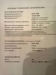 Продам СУБВУФЕР АКТИВНЫЙ  DELTA  5115-P