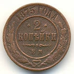 2 копейки 1875 года. Продам стан середній,  за іншими фото звоніть.....
