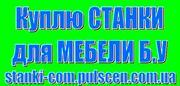 Б.У Станки для  Мебели Деревообработки Рейсмус,  Фуганок,  Циркулярка