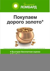 Кредити від Золотого Ломбарду-швидко і зручно