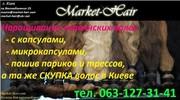 Наращивание волос в городе Киев