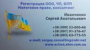 Регистрация под ключ СПД,  ИП (ФЛП,  ФОП) единщик 1, 2, 3, 5 групп  500 грн.