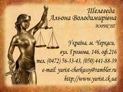 Регистрация ООО,  ЧП,  ФЛП г. Черкассы,  Черкасском районе