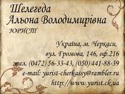 Регистрация ЧП (ПП) частного предприятия  г. Черкассы,  Черкасский рн