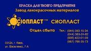 Грунт-эмаль АК125оцм; грунт-эмаль АК-125 оцм; ;  грунт-эмаль АК125 оцм L&