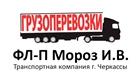 Грузоперевозки по всей Украине