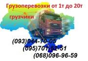 Грузоперевозки по городу Черкассы и Украине,  услуги грузчиков