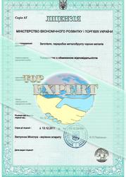 Лицензия на операции с ломом черных и цветных металлов