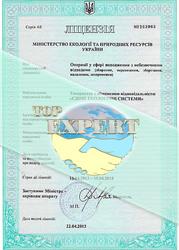 Лицензия на операции с опасными отходами