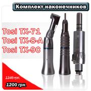 Продаю зуботехнические наконечники от китайского производителя Tosi.