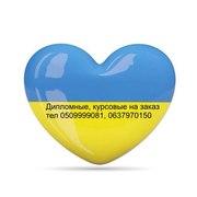 Днепропетровск – Контрольные работы на заказ недорого