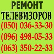 Ремонт телевизоров в Черкассах. Мастер по ремонту телевизора на дому