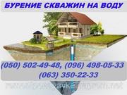 Бурение скважин под воду Черкассы. Цена бурения в Черкасской области