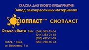 Эмаль ХВ-161 от завода изготовителя «Сиопласт»