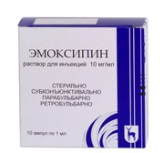 Продам Емоксипін в Україні за доступною ціною 150грн.