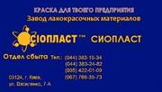 Эмаль ЭП140 от завода-изготовителя Сиопласт