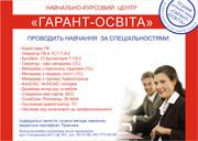 Бухгалтерский и налоговый учет для начинающих(индивидуальное обучение)