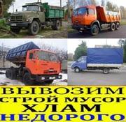 Предоставляем услуги по Вывозу строительного мусора в городе Черкассы