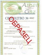 Документы для гбо в мрео на установку и регистрацию в Черкассах