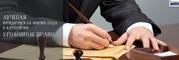 Юридическая защита бизнеса в Днепропетровске