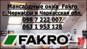Мансардные окна Fakro (+кожух) в г. Черкассы