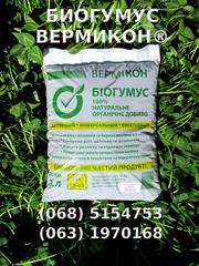 Универсальное органическое удобрение - Биогумус ВЕРМИКОН®,  1 литр