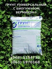 Грунт универсальный с биогумусом ВЕРМИКОН®,  4 литра