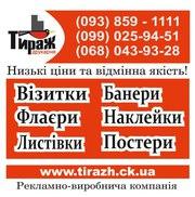 Визитки_ флаера_еврофлаер_плакаты_наклейки_листовки_баннеры_афиши