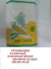 Производим различные бумажные крафт-мешки для посевного материала.