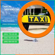 Такси Черкассы. Просто такси 1551.