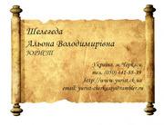 Регистрация предприятий (ТОВ,  ЧП),  предпринимателей (ФОП) в Черкассах