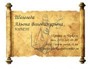 Регистрация ООО   г. Черкассы,  Черкасский район
