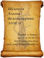 Регистрация изменений в составе учредителей  г.Черкассы, Черкасский рн
