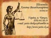 Регистрация изменений (внесение изменений) ООО (ТОВ),  ЧП  г. Черкассы