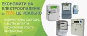 ЕЛЕКТРООПАЛЕННЯ - 3000 кВт на мсяць по 90/45 коп. кВт