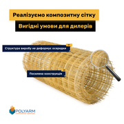 Кладочная сетка и композитная арматура от Polyarm